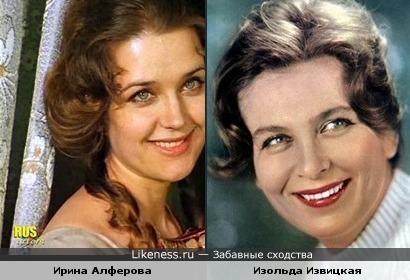 почему-то показались похожи Ирина Алферова и Изольда Извицкая