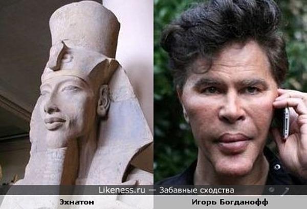 Фараон Эхнатон и Игорь Богданофф