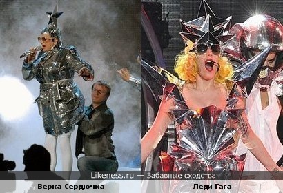 Верка Сердючка и Леди Гага