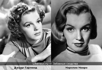 Джуди Гарленд и Мэрилин Монро похожи