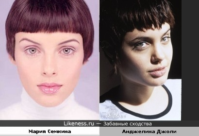 Мария Семкина и Анджелина Джоли