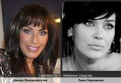 Ирина Понаровская и Таня Терешина