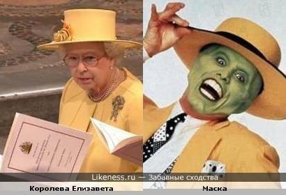 Королева Елизавета и Маска. Желтый - цвет сезона.