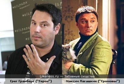 """Грег Гранберг (""""Герои"""") и Максим Лагашкин (""""Громовы"""") похожи"""
