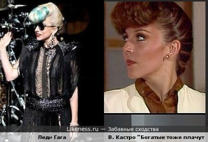 """Судя по прическе Леди Гага в детстве смотрела """"Богатые тоже плачут"""""""