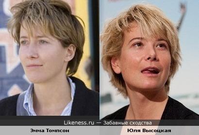 Эмма Томпсон vs Юля Высоцкая