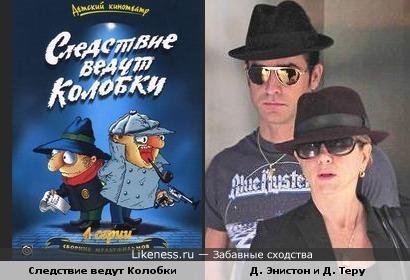 Дженнифер Энистон и Джастин Теру - Следствие ведут Колобки