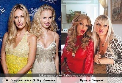А. Богданова и О. Курбатова похожи на Крис и Энджи