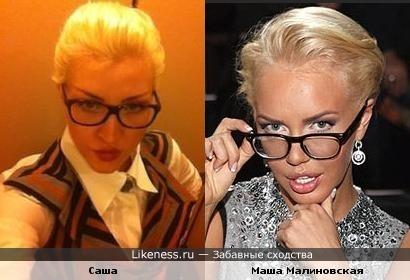 Певица Саша в образе Маши Малиновской