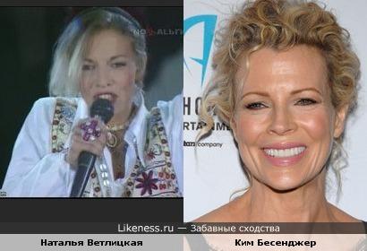 Наталья Ветлицкая vs Ким Бесенджер