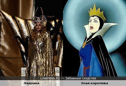 Мадонна vs Злая королева