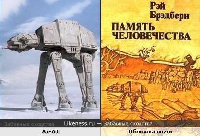 """Робот из """"Звездных Войн"""" похож на обложку книги Рэя Брэдбери """"Память человечества"""""""