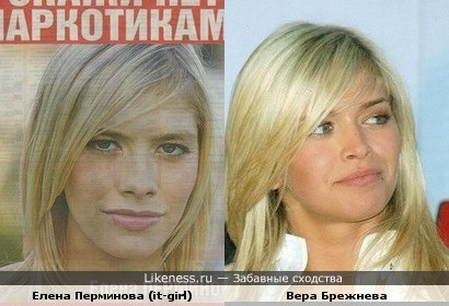 Елена Перминова vs Вера Брежнева