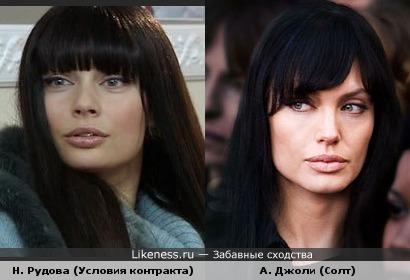 Прикольно получилось. Н. Рудова vs А. Джоли