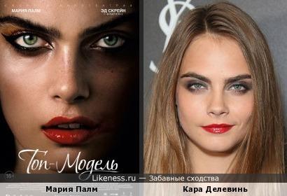"""Мария Палм на обложке фильма """"Топ-Модель"""
