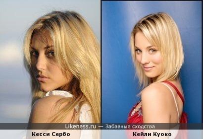 Кесси Сербо vs Кейли Куоко