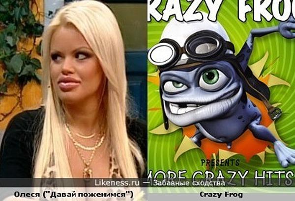 """""""Дама"""" похожа на Crazy Frog"""