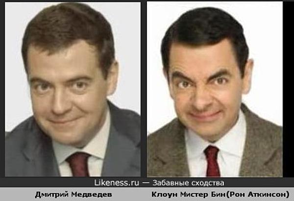Дмитрий Медведев и Мистер Бин - близнецы