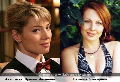 Наталья Бочкарёва похожа на Анастасию Шунину-Махонину