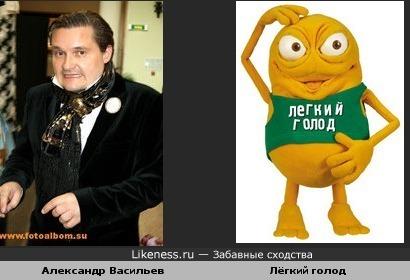 Александр Васильев похож на Лёгкий голод