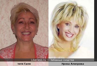 тетя Галя похожа на Ирину Алегрову