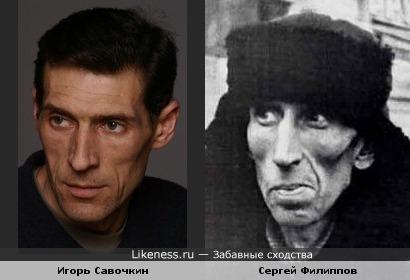 Сергей Филиппов и Игорь Савочкин: похожие типажи