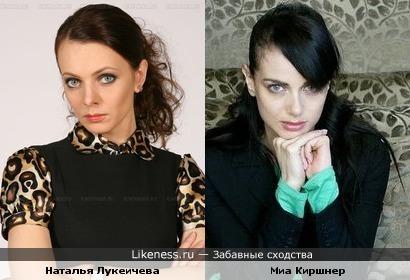 Наталья Лукеичева и Миа Киршнер