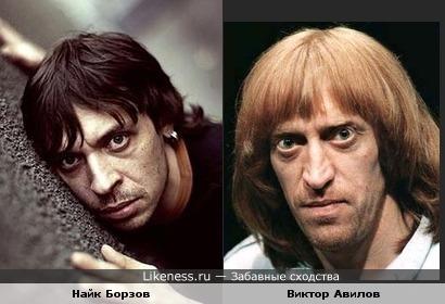 Найк Борзов и Виктор Авилов