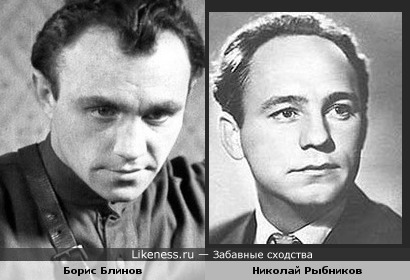 Борис Блинов и Николай Рыбников чем-то похожи.