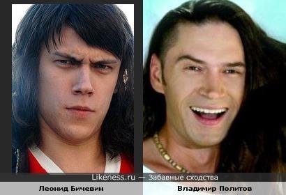 Леонид Бичевин похож на Владимира Политова