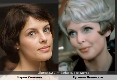 Маша Семкина похожа на Еугению Плешките