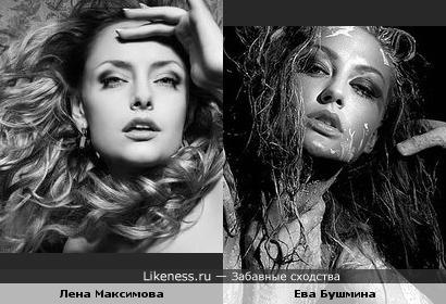 Лена Максимова на этом фото напомнила Еву Бушмину
