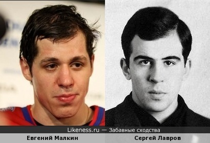 Хоккеист Евгений Малкин похож на Сергея Лаврова в молодости