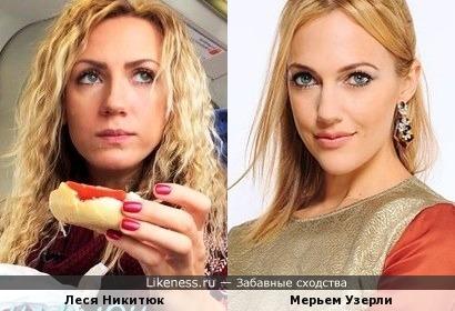 Леся Никитюк похожа на Мерьем Узерли