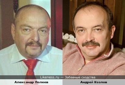 Сексолог Александр Полеев и знаток Андрей Козлов на мой взгляд чем-то похожи.