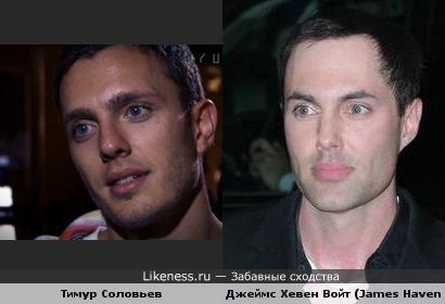 Тимур Соловьев похож на брата Анжелины Джоли