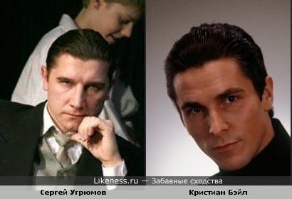 Сергей Угрюмов похож на Кристиана Бэйла