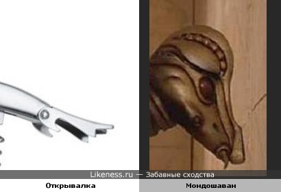 """Открывалка похожа на голову Мондошавана из """"Пятого элемента"""""""