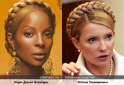 Мэри Джей Блайдж похожа на Юлию Тимошенко