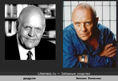 Таинственный дедушка и Энтони Хопкинс