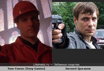 Актеры Тони Гэниос и Евгений Цыганов похожи