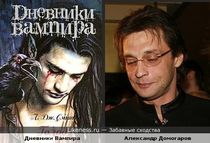 "Александр Домогаров и обложка книги ""Дневники вампира.Голод"""
