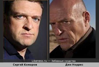 Сергей Комаров и Дин Норрис