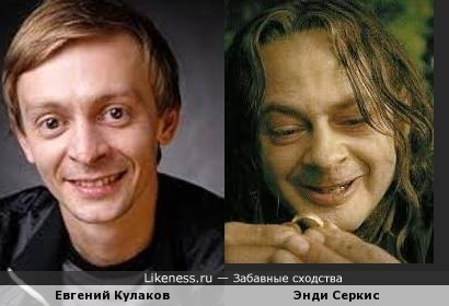 Актер Евгений Кулаков и Смеагол,будущий Горлум