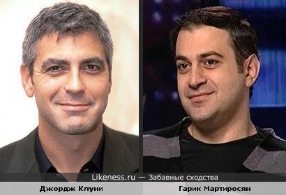 Джордж Клуни ВНЕЗАПНО похож на Гарика Мартиросяна