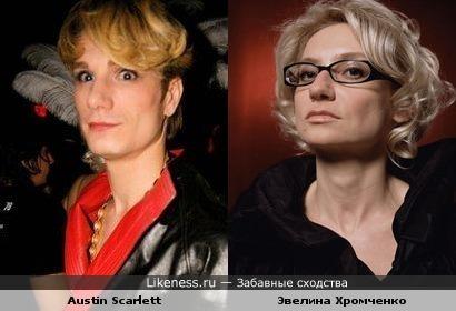 Austin Scarlett похож на Эвелину Хромченко