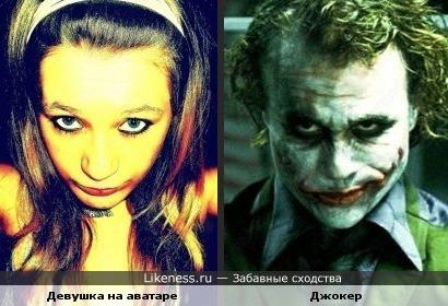 Девушка на аватаре похожа на Джокера
