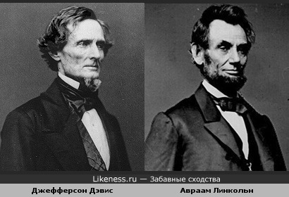 Президенты КША и США похожи