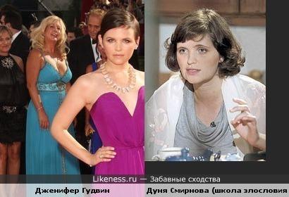 Дженифер Гудвин похожа на Дуню Смирнову