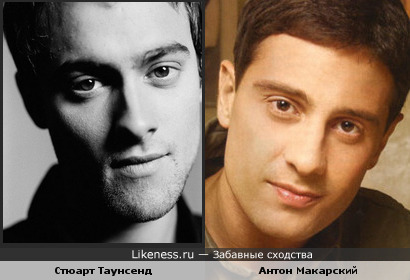 Антон Макарский похож на Стюарта Таунсенда